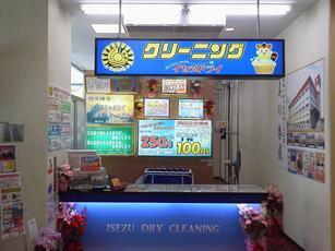イセヅドライ イズミヤ小林店(843)
