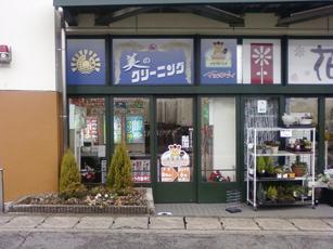 イセヅドライ 万代宝塚店(844)
