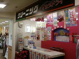 イセヅドライ 和泉中央店(902)