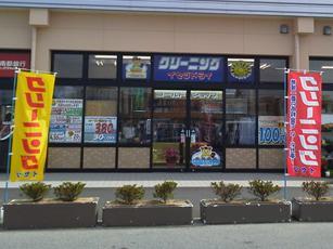 イセヅドライ 坊城店(079)