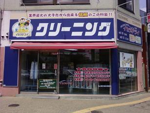 イセヅドライ 阪奈店(936)