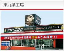 株式会社伊勢津ドライ 東九条工場