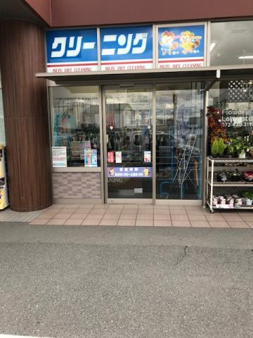 イセヅドライ 磯上店(916)