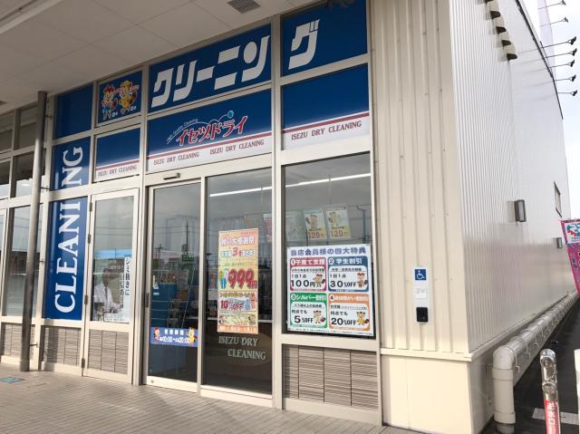 イセヅドライ 香芝二上店(096)