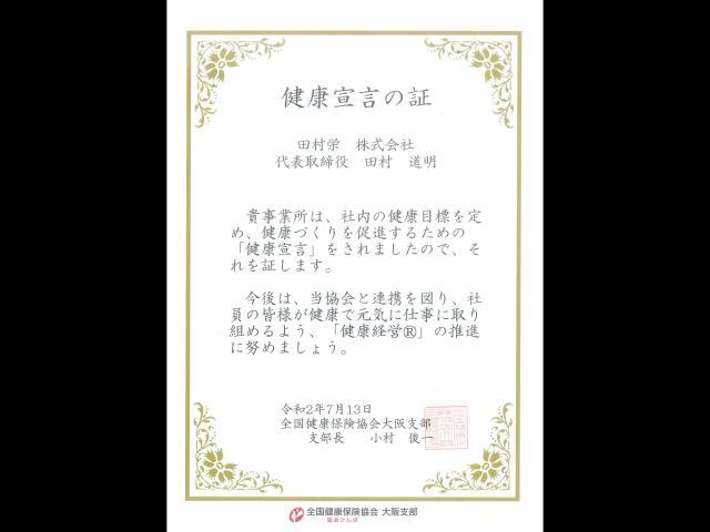 協会けんぽ大阪支部の「健康宣言」認定制度に参加しました
