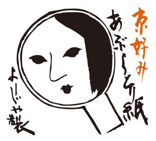 古都・京都と化粧品といえば「よーじやコスメティック」。