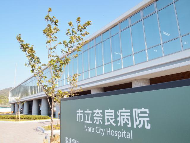 市立奈良病院 Nara City Hospital 1枚目