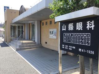 山縣眼科医院