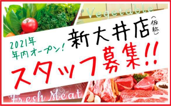 マツモト 新大井店(仮称) レジ
