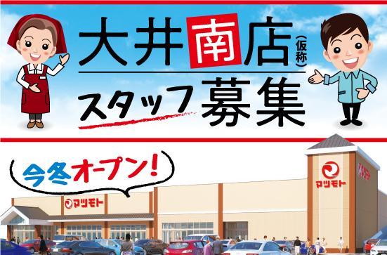 マツモト 大井南店(仮称) 青果