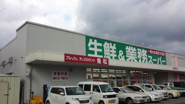 業務スーパー 西脇店 1枚目