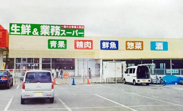 生鮮&業務スーパー 加西北条店 1枚目
