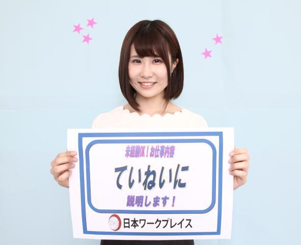 株式会社日本ワークプレイス(仕事No.0623_16_さくら)の求人画像
