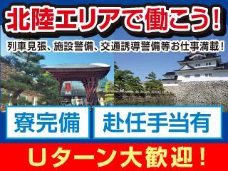 KYODOU株式会社 [1]石川営業所[2]高岡本社[3]富山営業所