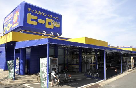 ヒーロー水戸双葉台店