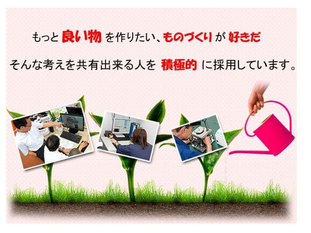 あなたの経験や能力はしっかり評価します。 新しい商品を、一緒に開発していきましょう!
