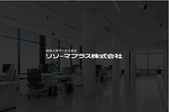 リソーマプラス株式会社