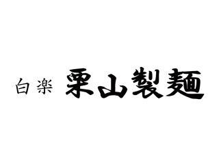 白楽栗山製麺