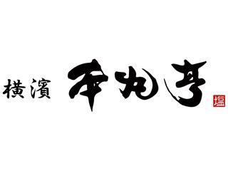塩ら~麺 本丸亭