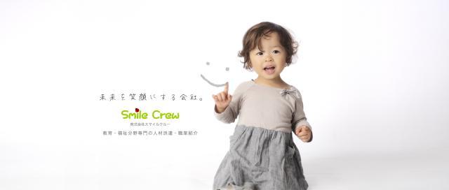 株式会社 スマイルクルー 仙台支店