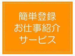 ハッピーエントリー(おしごと紹介)事務局
