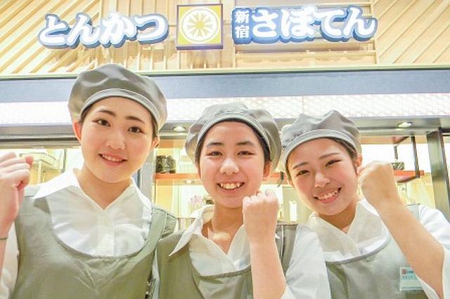 とんかつ新宿さぼてん アミュプラザ長崎店 1枚目