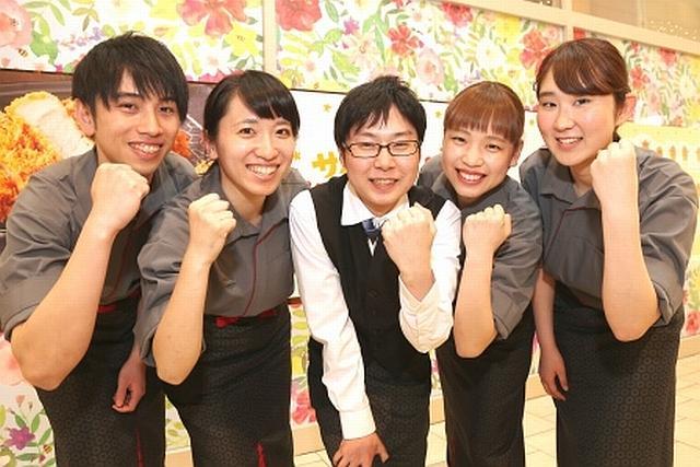 株式会社グリーンハウスフーズ(新宿さぼてん エクスプレスイオンモール徳島店) 1枚目