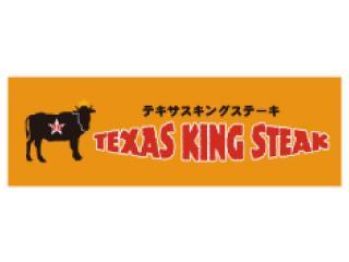 テキサスキングステーキ 1枚目