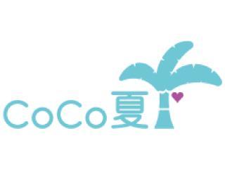 CoCo夏 1枚目