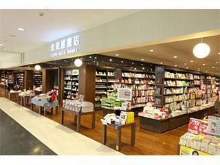 未来屋書店Life with Books 1枚目