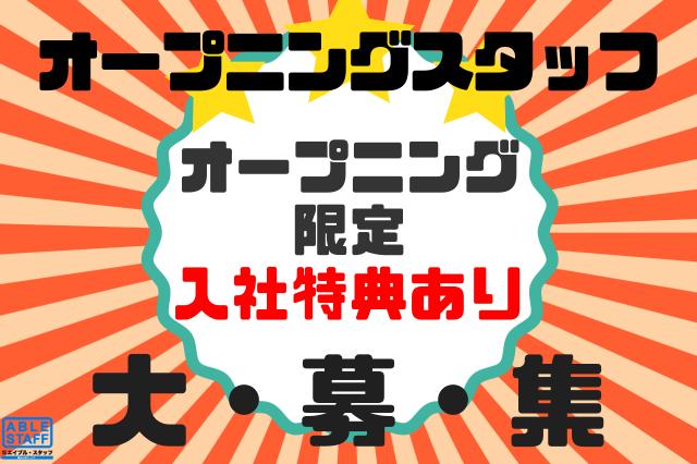 株式会社エイブル・スタッフ 1枚目