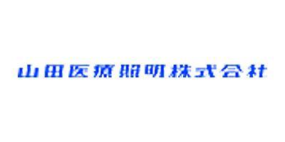 山田医療照明株式会社