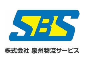 株式会社泉州物流サービス