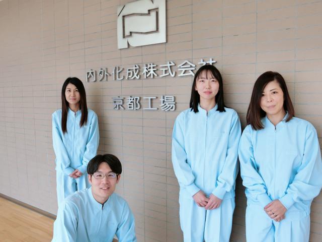 内外化成株式会社 研究開発センター 京都工場 1枚目