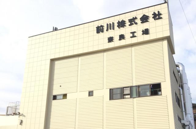 前川株式会社 奈良工場 1枚目