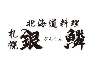 北海道料理 札幌銀鱗 ラゾーナ川崎店