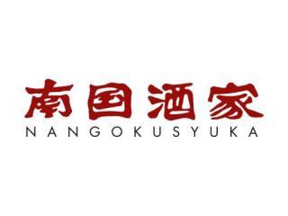 南国酒家 NANGOKUSYUKA
