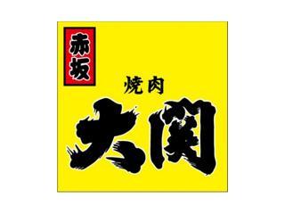 赤坂 大関