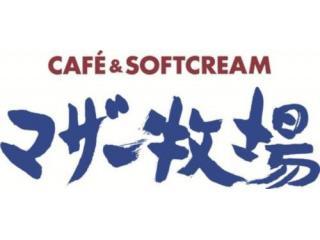CAFE & SOFTCREAM マザー牧場