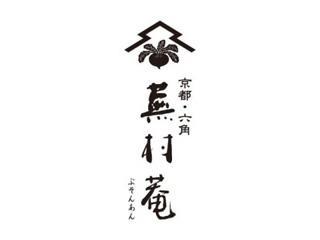 京都・六角 蕪村菴