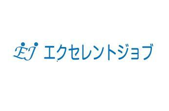 株式会社エクセレントジョブ (求人番号:EJ-712) 1枚目