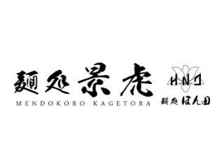 麺処景虎 produced by ほん田