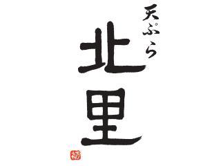 天ぷら北里