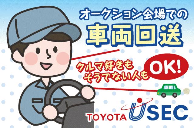 株式会社トヨタユーゼック TAA四国会場 1枚目