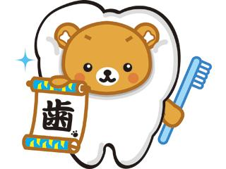 小児治療に力を入れている歯科医院です。 笑顔溢れるステキな医院にしましょうね☆