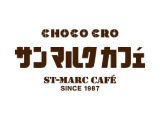 サンマルクカフェ 1枚目