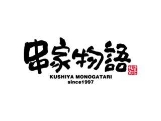 神楽食堂 串家物語 1枚目