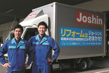 ジョーシンサービス株式会社 1枚目
