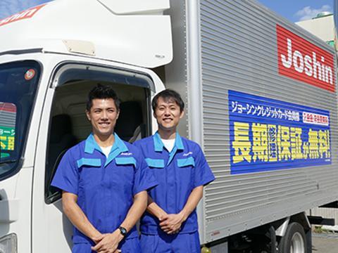 ジョーシンサービス株式会社(1) 1枚目